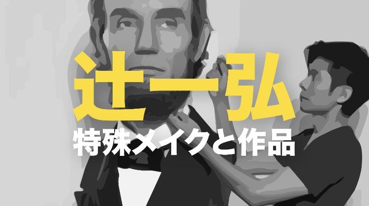 辻一弘と作品の画像