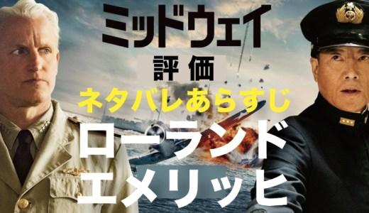 映画ミッドウェイ2019ローランドエメリッヒ監督作品の評価やネタバレあらすじ