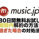 music.jpキャンセルのロゴ画像