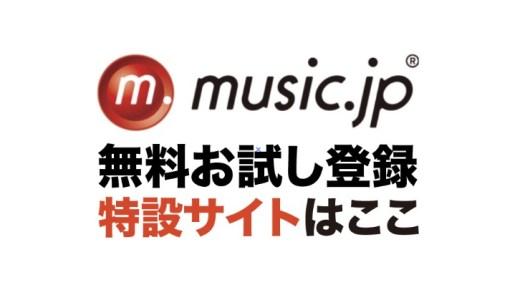 music.jpの登録方法や無料お試しの注意点と専用コースに特設サイトを徹底解説