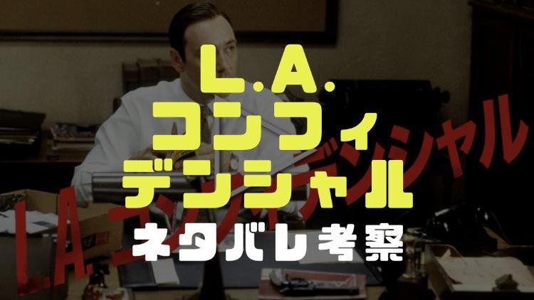 LAコンフィデンシャルのカバー画像