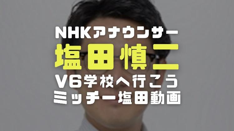 塩田慎二の顔画像