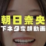 朝日奈央の顔画像
