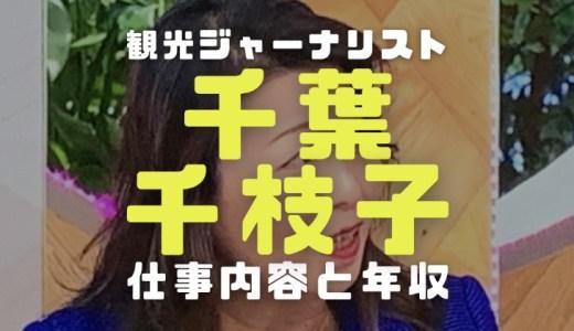 千葉千枝子観光ジャーナリストの経歴|仕事内容や年収と勤務先を調査