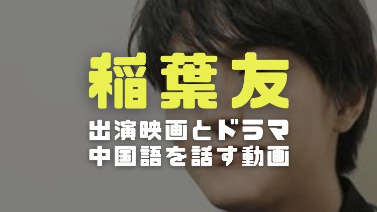 稲葉友の顔画像