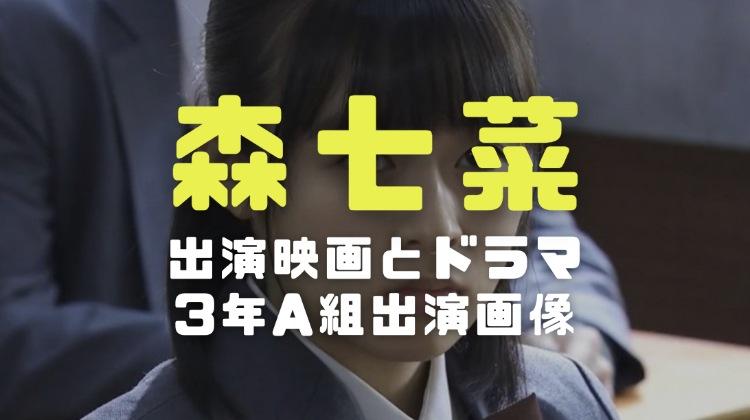 森七菜の3年A組の時の顔画像