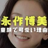 永作博美の顔画像