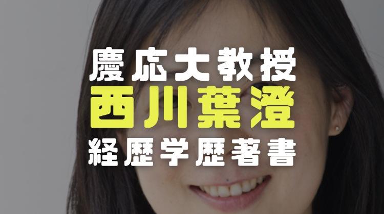 西川葉澄の顔画像