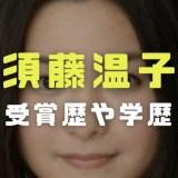 須藤温子の顔画像