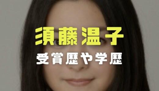 須藤温子の経歴や受賞歴と学歴|現在の出演テレビ番組から映画ドラマと舞台まで調査