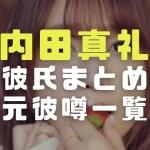 内田真礼のかわいい顔画像