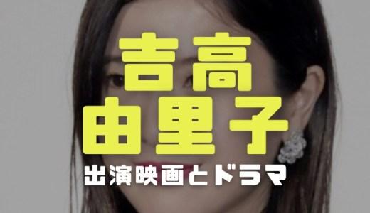 吉高由里子の経歴|出演映画やドラマと舞台|三井住友銀行CM動画がかわいい