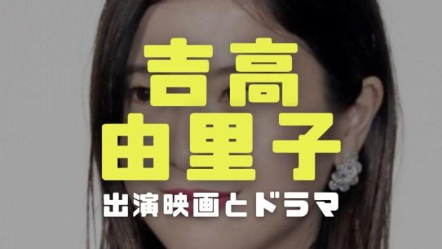 吉高 由里子 動画視聴