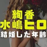 絢香と水嶋ヒロの画像