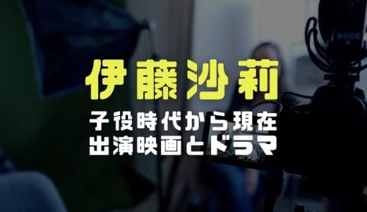 伊藤沙莉の経歴|子役時代から現在までの出演ドラマや映画作品を調査