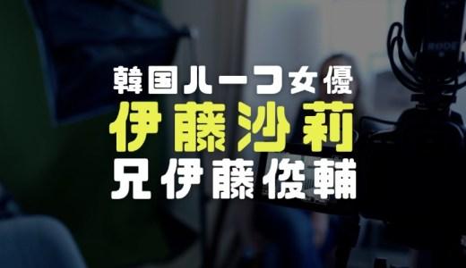 伊藤沙莉と兄伊藤俊介(オズワルド)が韓国ハーフで両親の国籍が気になる