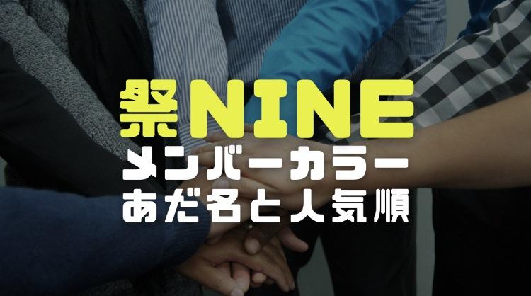 祭nineメンバーのロゴ画像