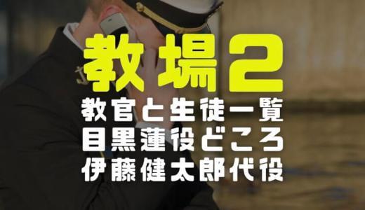 教場2のキャスト|教官と生徒の一覧や目黒蓮の役どころから伊藤健太郎の代役まで徹底調査