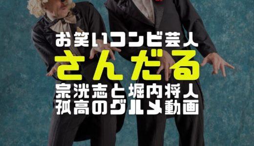 さんだるの芸歴|宗洸志と堀内将人の経歴と孤高のグルメネタ動画のおもしろさを考察