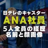 ANAの日テレ入した社員の画像