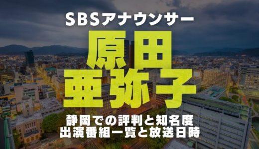 原田亜弥子アナの静岡での評判や知名度と出演番組一覧の放送日時を調査