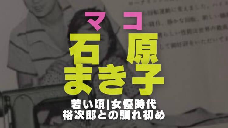 石原まき子(マコ)と裕次郎の画像