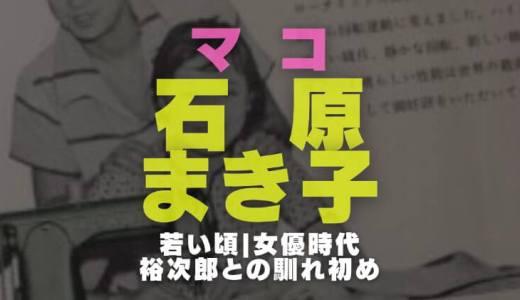 石原まき子(マコ)の若い頃と女優時代の画像や裕次郎との馴れ初めから離婚しなかった理由まで