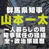 山本一太群馬県知事の画像