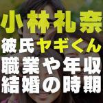 小林礼奈と八木くんの画像