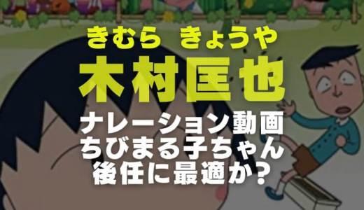 木村匡也(きむらきょうや)のナレーション音声動画|ちびまる子ちゃんにハマるか考察