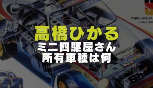 高橋ひかるの通うミニ四駆カスタム店の場所や所有する3台の車種を調査