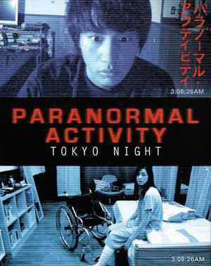 paranormal activity 2 tokyo night