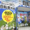 電動アシスト自転車 新宿西口駅の前♪で試乗!