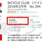 AMAZONプライム会員なら雑誌BiCYCLE CLUBが無料で読める!自分は無理と思った方必見!