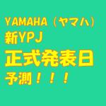 待ちに待ったヤマハ新YPJ発売秒読み段階確定!正式発表日高精度で推定!