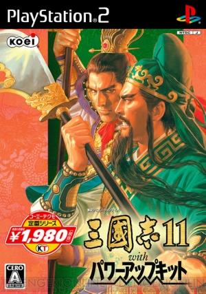 電撃 - 三國志の世界を堪能! 『三國志11 with PK』廉価版が9月発売