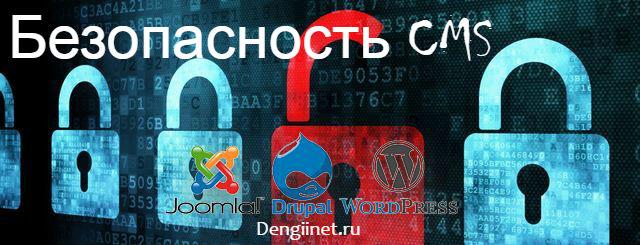 Безопасность CMS WordPress, Drupal и Joomla