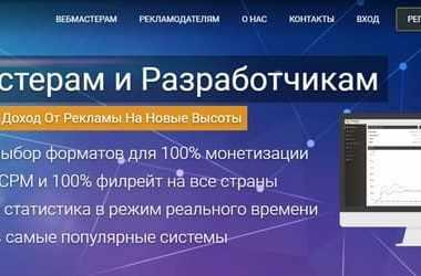Propeller Ads – международная рекламная сеть