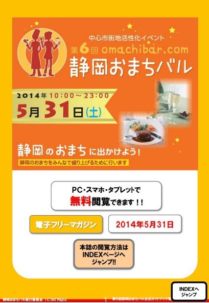 電本「静岡おまちバル」の表紙