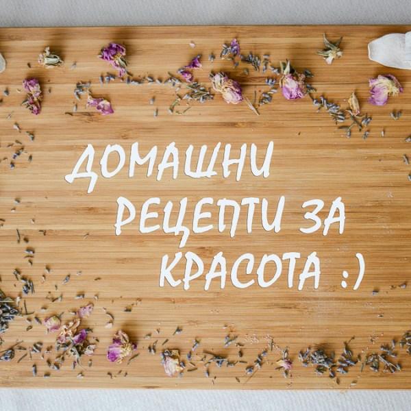 Домашни рецепти за красота от Денина и Damascena Козметика