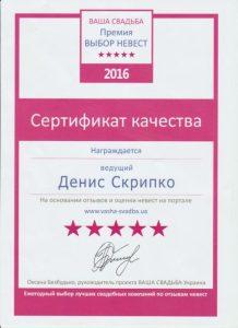 Сертификат качества ведущего