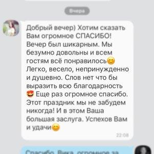 Отзыв о ведущем Виктории и Владислава