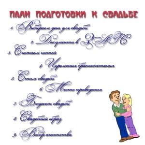 Все для свадьбы план, для любого праздника нужен план, а для свадьбы без него просто не обойтись