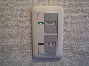 ワイドスイッチ取替工事完了