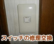 電気スイッチ交換,修理,取付け