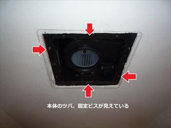 埋込換気扇本体固定ツバ部分