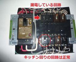 漏電しているブレーカー回路