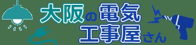 大阪の電気工事屋さん