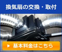 換気扇・中間ダクトファンの交換/修理費用