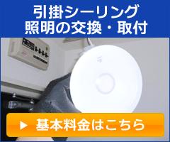 照明器具/引掛けシーリング交換・取付費用